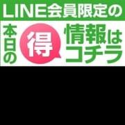 「LINEをその場登録で指名料半額」07/20(金) 12:00 | 京都の団地妻のお得なニュース