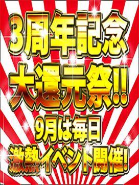 3周年記念イベント|上野デリヘル倶楽部で評判の女の子