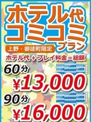 ホテル代コミコミプラン|上野デリヘル倶楽部 - 上野・浅草風俗