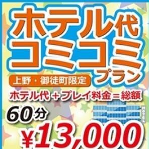 ホテル代コミコミプラン   上野デリヘル倶楽部 - 上野・浅草風俗