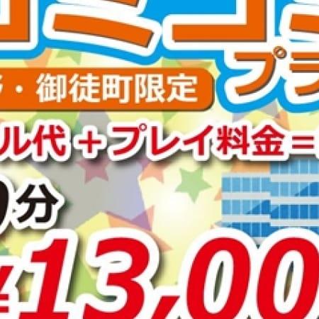 「ホテル代込みでこの価格はヤバイ件。」10/17(火) 09:20 | 上野デリヘル倶楽部のお得なニュース
