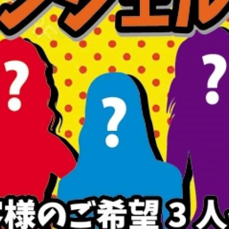 「3名選べて激安な♪スリーエンジェル割引」12/15(金) 20:47   上野デリヘル倶楽部のお得なニュース