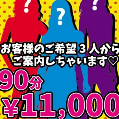 「3名選べて激安な♪スリーエンジェル割引」02/06(火) 14:00 | 上野デリヘル倶楽部のお得なニュース