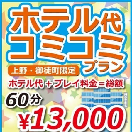 「ホテル代込みでこの価格はヤバイ件。」02/24(土) 20:47 | 上野デリヘル倶楽部のお得なニュース