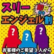 「コスパ激高っ♪スリーエンジェル割引」07/19(木) 22:24 | 上野デリヘル倶楽部のお得なニュース