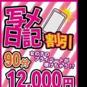 「写メ日記割引!!」12/13(木) 17:00 | 上野デリヘル倶楽部のお得なニュース