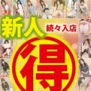 「新人割引でさらにコスパ最強☆」06/24(木) 08:10 | 上野デリヘル倶楽部のお得なニュース