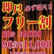 「★即尺フリー割★」06/24(木) 08:40 | 上野デリヘル倶楽部のお得なニュース