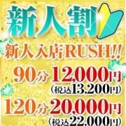 新人<祝>入店割引☆90分13,200円(税込)|上野デリヘル倶楽部