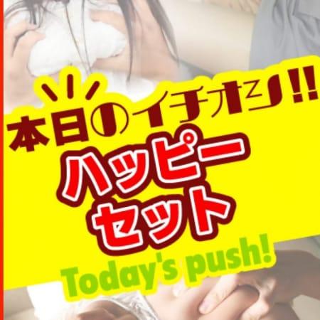 「オプ割」02/18(日) 14:01 | かりんと上野のお得なニュース