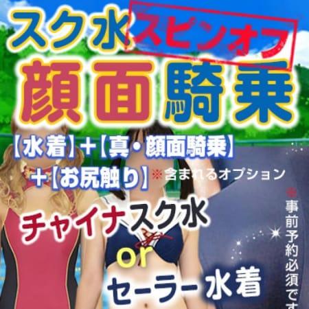 「【スク水・顔面騎乗】スピンオフ☆」02/18(日) 18:33 | かりんと上野のお得なニュース