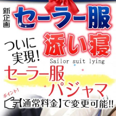 「◆添い寝スタイルに新提案◆」03/21(水) 21:25 | 上野添い寝女子のお得なニュース