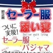 「◆添い寝スタイルに新提案◆」09/23(日) 13:32 | 上野添い寝女子のお得なニュース