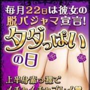 「毎月22日は『タダっぱいの日』」12/29(土) 19:32   上野添い寝女子のお得なニュース
