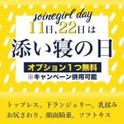 「毎月11日と22日は【添い寝の日】」02/11(木) 10:31 | 上野添い寝女子のお得なニュース