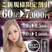 「ご新規様限定イベント開催♪」01/22(火) 00:53 | スピードエコ梅田のお得なニュース