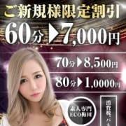 「ご新規様限定イベント開催♪」01/22(火) 01:13 | スピードエコ梅田のお得なニュース