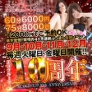 「【エコグループ10周年】大周年祭開催!」11/27(金) 04:48 | スピードエコ梅田のお得なニュース