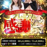 「プレミアム感謝祭開催中♪」06/18(金) 04:03 | スピードエコ梅田のお得なニュース