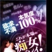「これが本場の痴女プレイ!」12/13(木) 10:20 | 梅田ゴールデン倶楽部のお得なニュース