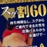 梅田ゴールデン倶楽部の速報写真