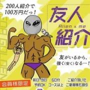 「★alien&me ★最大20,900円割引!!」06/24(木) 08:29   梅田ゴールデン倶楽部のお得なニュース