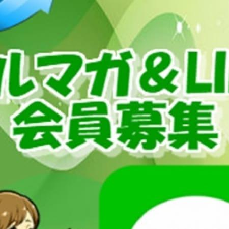 「メルマガ&LINE会員募集」10/21(土) 12:05 | 半熟ばななのお得なニュース