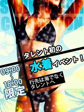 水着イベント|宇都宮風俗で今すぐ遊べる女の子