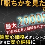 「駅ちか特割!」06/03(水) 23:17 | タレントのお得なニュース
