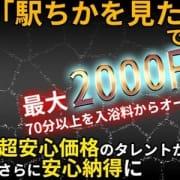 「駅ちか特割!」07/13(月) 11:08 | タレントのお得なニュース