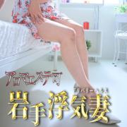 戸田夫人【妖艶美女系奥様】 | 岩手浮気妻 北上店(北上)