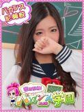 めい|密着指導!バカンス学園 尼崎校でおすすめの女の子