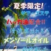 「メンソールオイル始めました。」08/07(金) 09:10 | ビデオdeはんど西川口のお得なニュース