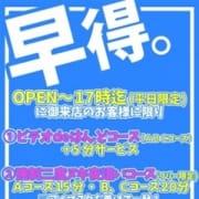 「早割り開催」08/07(金) 09:18 | ビデオdeはんど西川口のお得なニュース