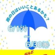 今年もやります!雨の日イベント!! ビデオdeはんど西川口
