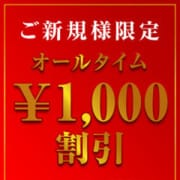「常時開催、割引情報!」05/23(水) 22:03 | VIPクリスタルのお得なニュース