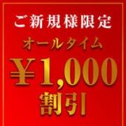 「常時開催、割引情報!」11/17(土) 21:03 | VIPクリスタルのお得なニュース