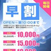 「毎日開催激安朝割イベント」11/18(日) 15:03 | VIPクリスタルのお得なニュース