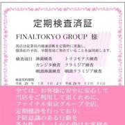 しんげき VIP東京25時 - 名古屋風俗