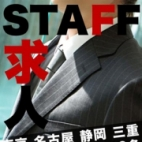 男性・女性スタッフ求人 VIP東京25時 - 名古屋風俗