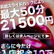 誰でも♪どの年代でも♪稼げる! VIP東京25時 - 名古屋風俗