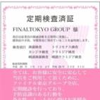 ラブ VIP東京25時 - 名古屋風俗