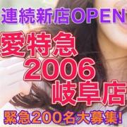 新店OPEN!高待遇で限定募集 VIP東京25時 - 名古屋風俗