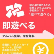 即遊べる&1万円ぽっきり VIP東京25時 - 名古屋風俗