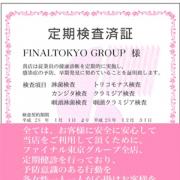 かりーな VIP東京25時 - 名古屋風俗
