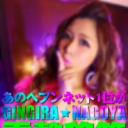 くう VIP東京25時 - 名古屋風俗