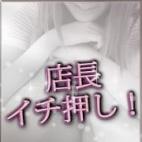 店長一押しGIRL☆|錦糸町ピサージュ - 錦糸町風俗