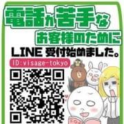 「~LINEだけのお友達特典配信中~」 | 錦糸町ピサージュのお得なニュース