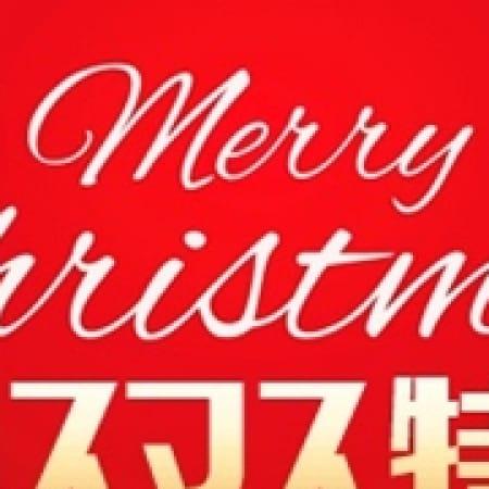 「『クリスマス特割キャンペーン!』」12/19(火) 00:26 | 池袋風俗人妻理由ありの会のお得なニュース