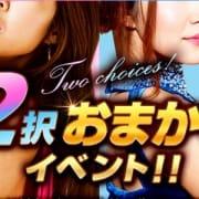 「『2択おまかせキャンペーン♪』」05/23(水) 21:20   池袋風俗人妻理由ありの会のお得なニュース